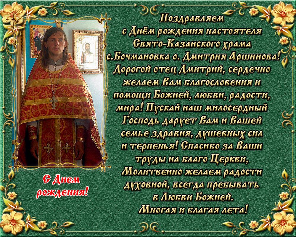 Православные поздравления батюшки с днем рождением 317