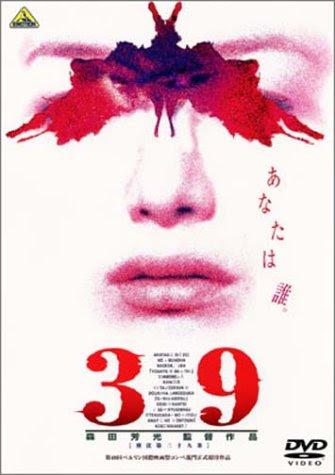 [MOVIES] 39-刑法第三十九条- / Keiho (1999) (DVDRip/MP4/1.95GB)