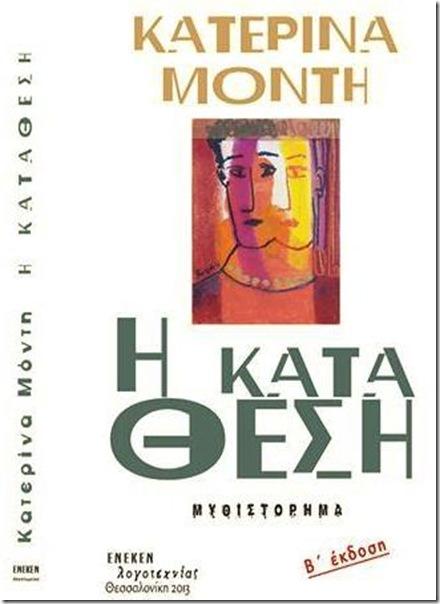 """Κυκλοφόρησε από τις εκδόσεις ΕΝΕΚΕΝ η δεύτερη έκδοση του μυθιστορήματος της Κατερίνας Μόντη με τίτλο """"Η ΚΑΤΑΘΕΣΗ""""."""