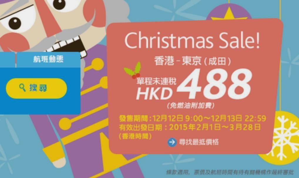 出埋喇!香港出發東京(成田)單程 $488起(來回連稅$1,314), 今朝9點同時開賣 - Vanilla Air香草航空。