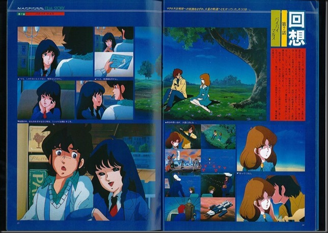 This_is_Animation_3_Macross_17