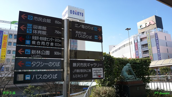 江之电藤泽站指示牌
