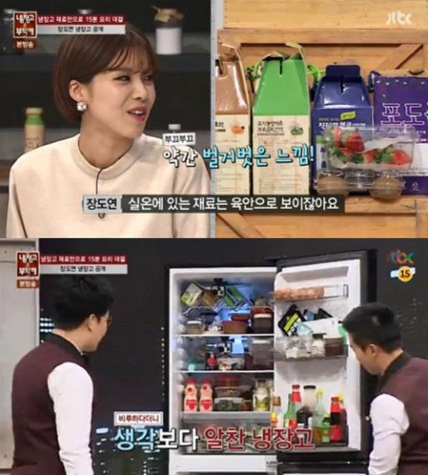 장도연냉장고공개.jpg