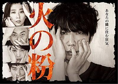 [ドラマ] 火の粉 (2016)