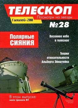 Телескоп. Посмотри на звезды №28 (март 2015)
