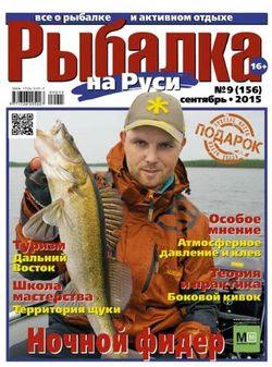 Читать онлайн журнал<br>Рыбалка на Руси №9 Сентябрь/2015<br>или скачать журнал бесплатно