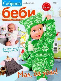 Читать онлайн журнал<br>Сабрина. Беби №3 2015<br>или скачать журнал бесплатно
