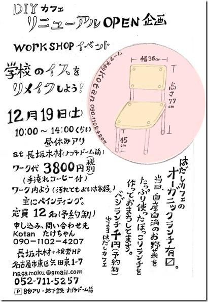 たけちゃnイベント1219