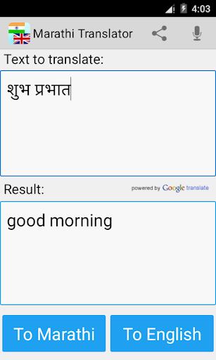 Marathi English Translator Pro - screenshot
