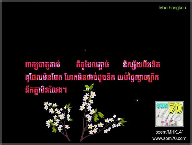 Poem/MHK141