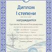 КВС-ЗЗ № 14-001-Аршикова Наталия Владимировна.jpg