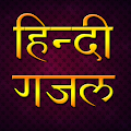 Hindi Ghazal APK for Kindle Fire