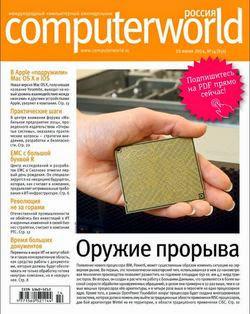 Computerworld №14 (июнь 2014) Россия