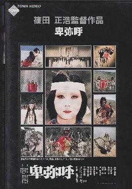 [MOVIES] 卑弥呼 (1974)