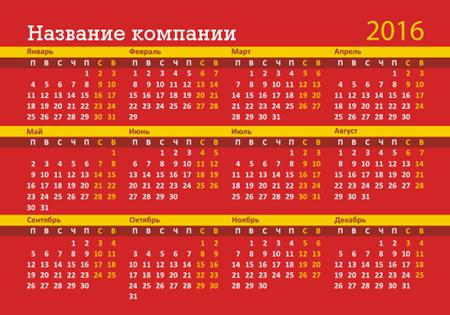 красный карманный календарь 2016