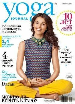 Yoga Journal №67 (май-июнь 2015)