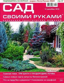 Сад своими руками №12 (декабрь 2014)
