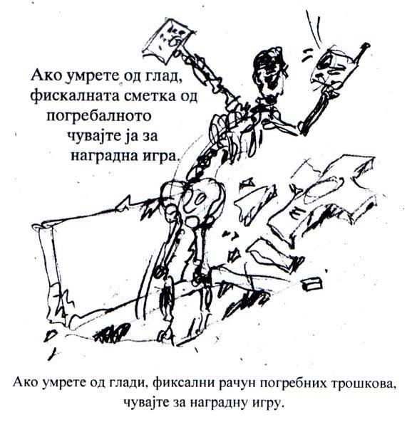 ТРИ ЕМ - Марјан и Миро