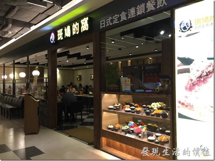 台北南港【斑鳩的窩】日式炸豬排專賣店的外觀,就在動手扶梯上來的位置,【朱記●餡餅粥】的隔壁。