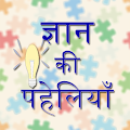 App Gyan Ki Paheliyan APK for Kindle