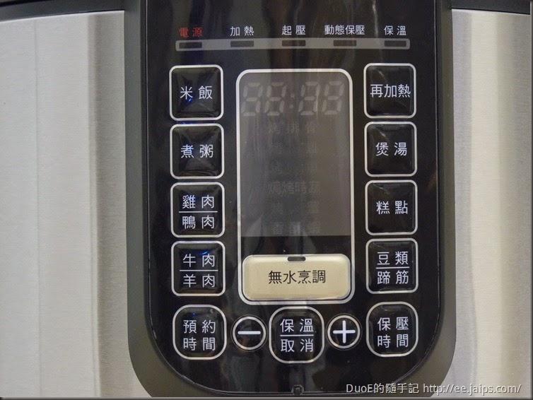 飛利浦智慧萬用鍋(HD2133)-面板