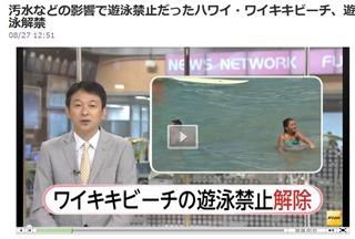 Fuji News Network