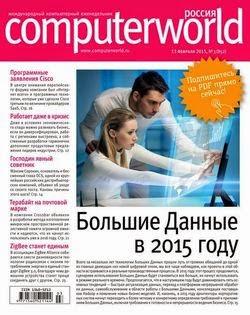 Computerworld №3 (февраль 2015) Россия