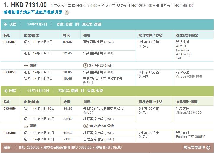 Emirates阿聯酋航空-慕尼黑 HK $2,600起 (連稅HK $7,131)