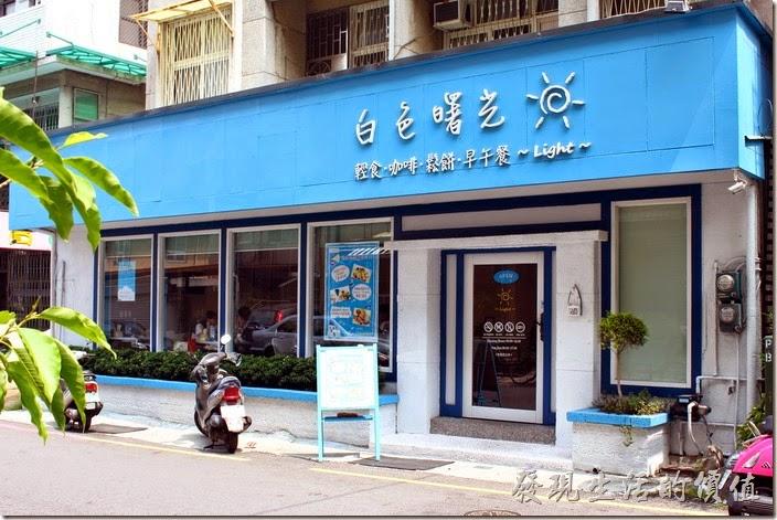 台南白色曙光(Light)輕食、咖啡、鬆餅、早午餐的外觀。