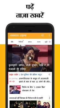 Hindi News By Navbharat Times APK screenshot thumbnail 1