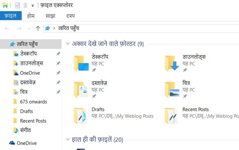 windows 10 hindi windows explorer
