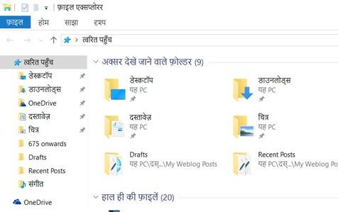 windows 10 hindi windows explorer