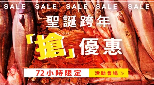 Japanican「 e路東?」聖誕跨年「搶」95折優惠碼,今晚(12月16日)晚上10時開賣,限時72小時!