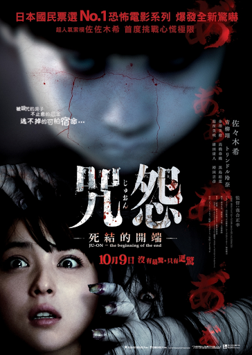 Juon: The Beginning Of The End