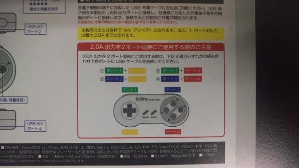 スーパーレトコンバッテリー6