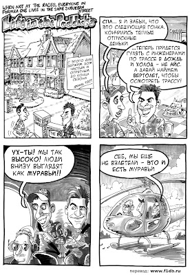 комикс пресс-релиз Life in the Paddocks от Toro Rosso перед Гран-при Бельгии 2011 на русском