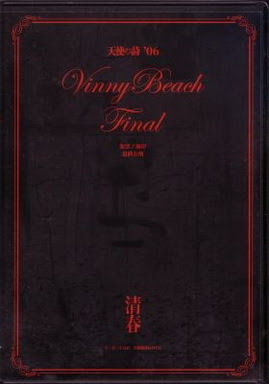 [TV-SHOW] 清春 – 天使の詩 '06 「VINNY BEACH FINAL」 (2007/02/01)