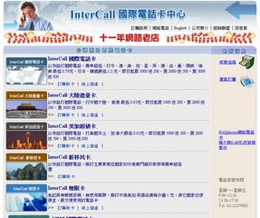 InterCall 國際電話卡