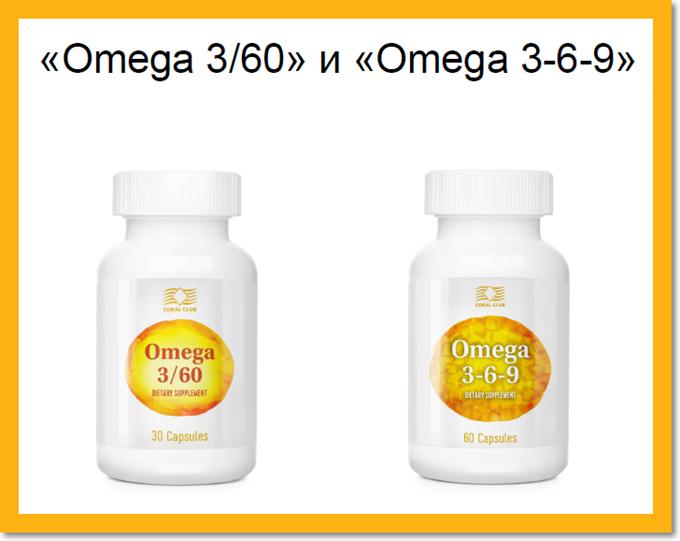 «Omega 3-60» и «Omega 3-6-9»