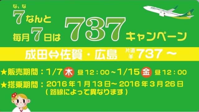 日本春秋航空「內陸」優惠! 東京(成田)飛 廣島、佐賀 單程【737円】起,1月7日已開賣!