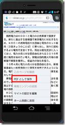 PDFで保存