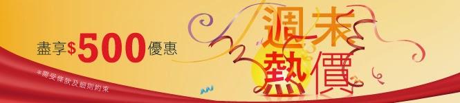 香港航空【週末熱價】憑優惠碼出發指定城市,即減高達$500
