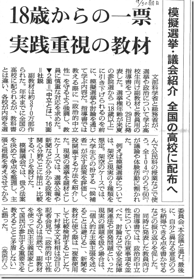 Image2朝日1面