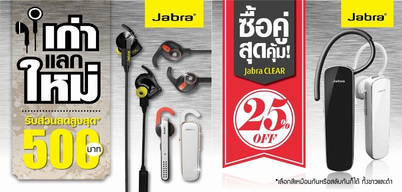 PIC_Jabra Promotion_01 (800x383)
