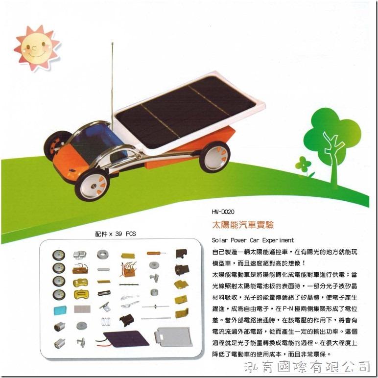 太陽能汽車實驗