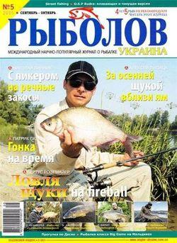 Читать онлайн журнал<br>Рыболов - Украина №5 Сентябрь-Октябрь 2015<br>или скачать журнал бесплатно