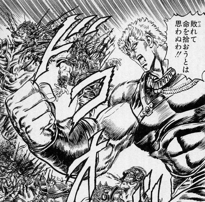 北斗の拳 ラオウ アニメ