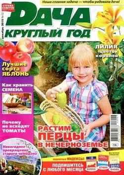 Читать онлайн журнал<br>Дача круглый год №12 Декабрь 2015<br>или скачать журнал бесплатно