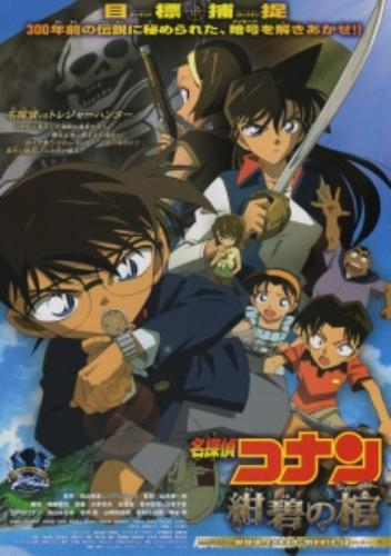 Case Closed The Movie 11, Meitantei Conan: Konpeki no Hitsugi [Jolly Roger]