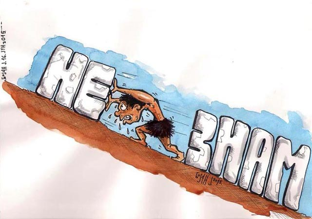 Бојан Јокановић, карикатура: НЕ ЗНАМ